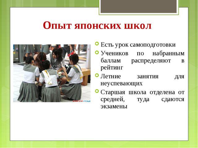 Опыт японских школ Есть урок самоподготовки Учеников по набранным баллам расп...