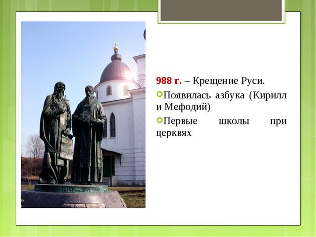 988 г. – Крещение Руси. Появилась азбука (Кирилл и Мефодий) Первые школы при...
