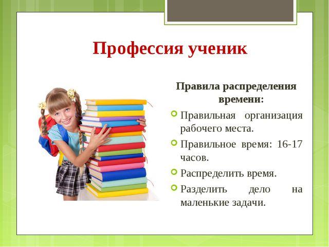 Профессия ученик Правила распределения времени: Правильная организация рабоче...