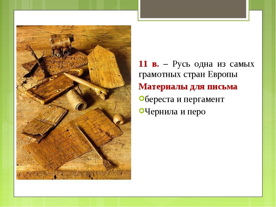 11 в. – Русь одна из самых грамотных стран Европы Материалы для письма берес...