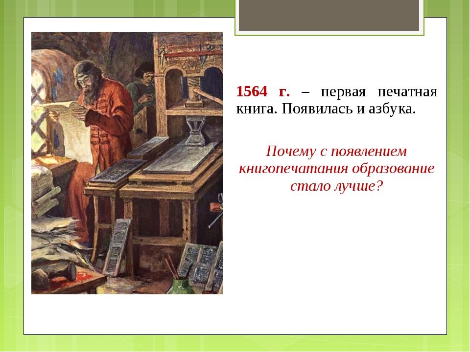 1564 г. – первая печатная книга. Появилась и азбука. Почему с появлением книг...