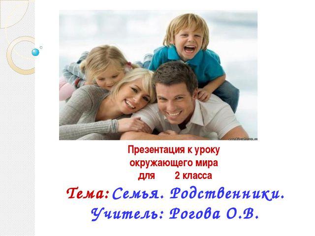 Презентация к уроку окружающего мира для 2 класса Тема: Семья. Родственники....