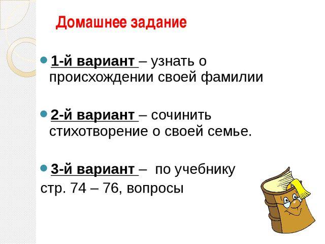 Домашнее задание 1-й вариант – узнать о происхождении своей фамилии 2-й вариа...