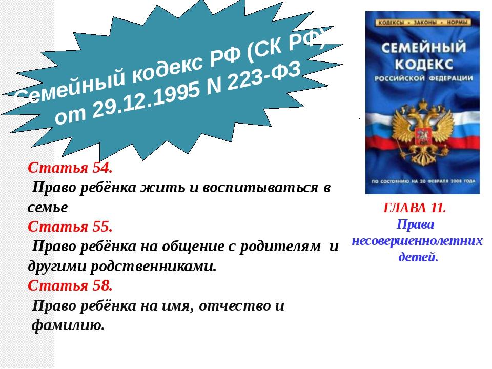 Семейный кодекс РФ (СК РФ) от 29.12.1995 N 223-ФЗ ГЛАВА 11. Права несовершенн...
