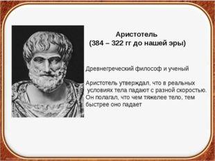 Аристотель (384 – 322 гг до нашей эры) Древнегреческий философ и ученый Арист