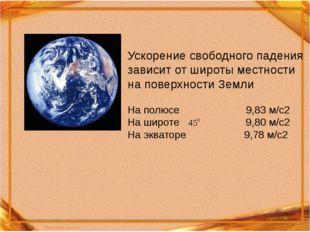 Ускорение свободного падения зависит от широты местности на поверхности Земли