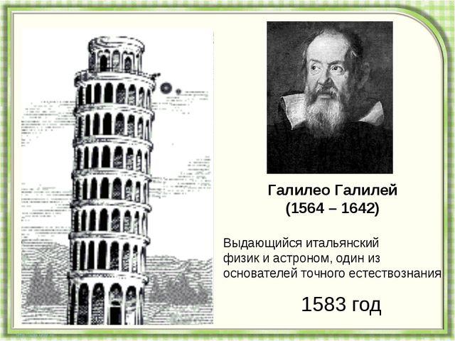 Галилео Галилей (1564 – 1642) Выдающийся итальянский физик и астроном, один и...