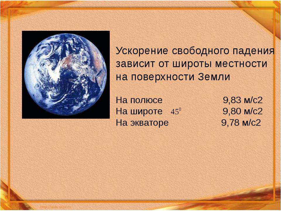 Ускорение свободного падения зависит от широты местности на поверхности Земли...