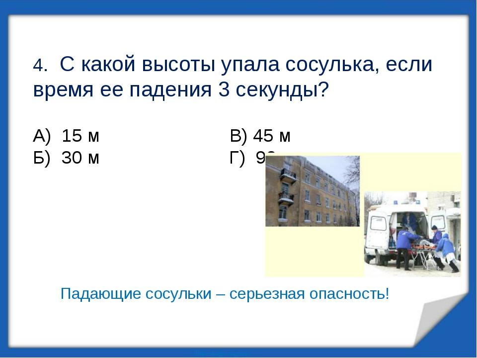 4. С какой высоты упала сосулька, если время ее падения 3 секунды? А) 15 м В)...