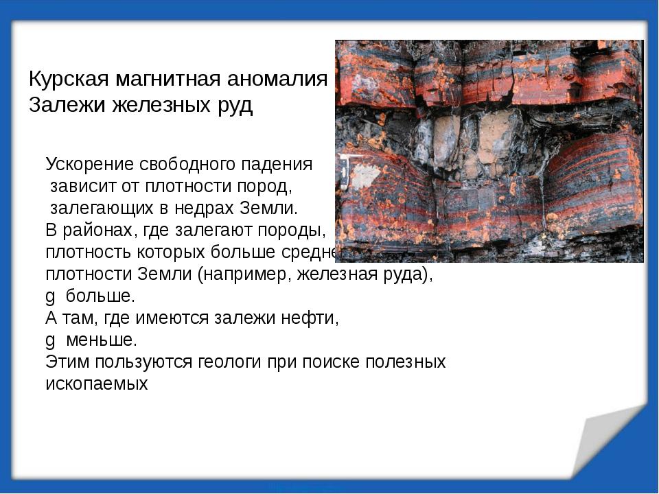 Курская магнитная аномалия Залежи железных руд Ускорение свободного падения з...
