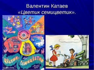 Валентин Катаев «Цветик семицветик».