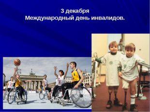 3 декабря Международный день инвалидов.