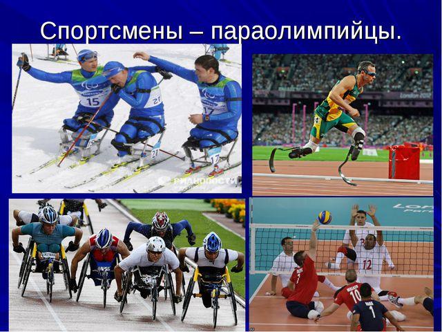 Спортсмены – параолимпийцы.