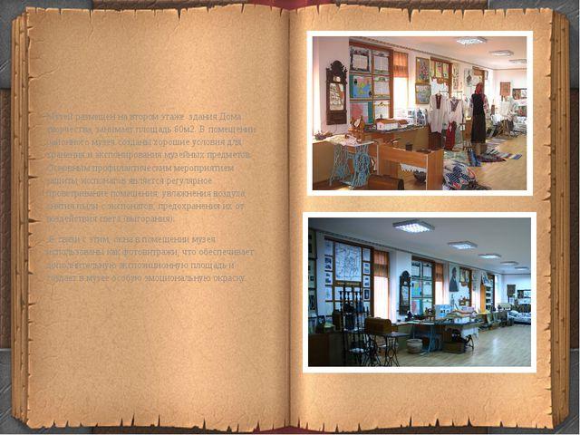 Музей размещен на втором этаже здания Дома творчества, занимает площадь 80м2...