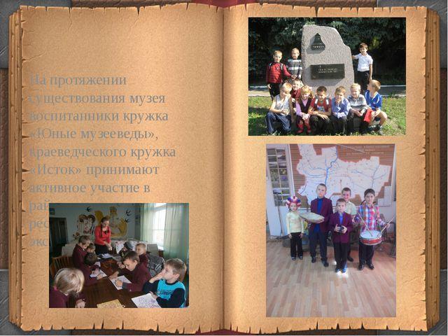На протяжении существования музея воспитанники кружка «Юные музееведы», краев...