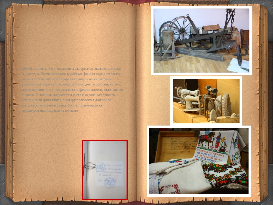 Музей создан на базе подлинных материалов, памяток истории и культуры. Компл...