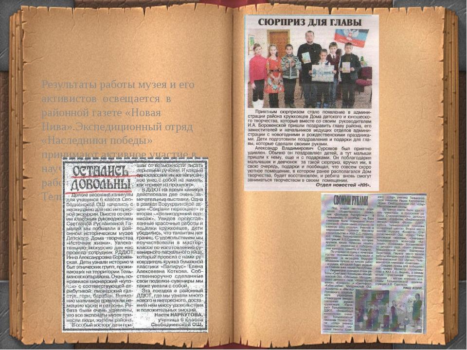 Результаты работы музея и его активистов освещается в районной газете «Новая...