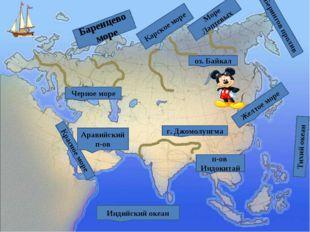ЕВРАЗИЯ Что такое Евразия? Это - Европа плюс Азия. Из двух частей возник Самы