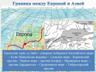 Европа Азия Назовите географические объекты по которым проходит граница между