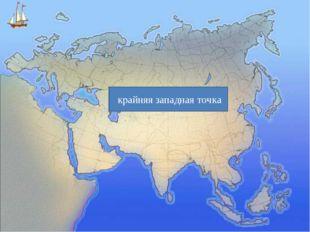 море море остров пролив океан полуостров океан полуостров море крайняя запад