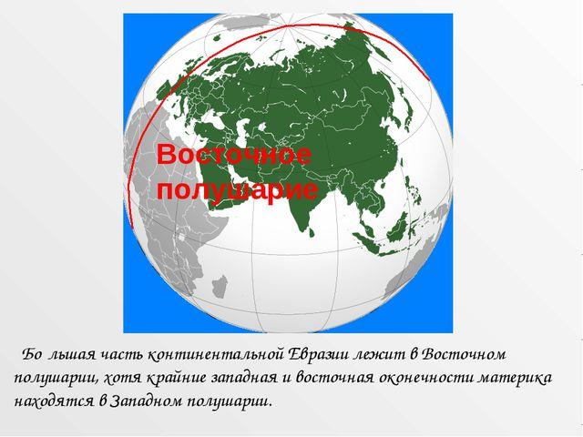 Бо́льшая часть континентальной Евразии лежит в Восточном полушарии, хотя кра...