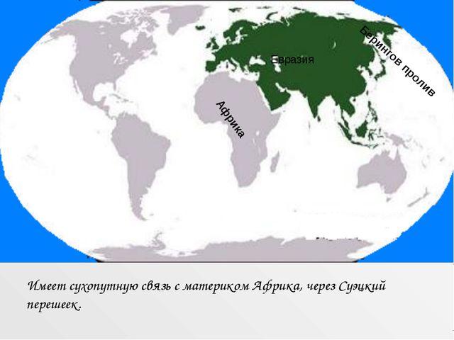 Имеет сухопутную связь с материком Африка, через Суэцкий перешеек. Африка Евр...
