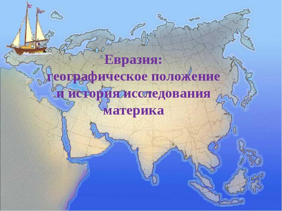 Евразия: географическое положение и история исследования материка