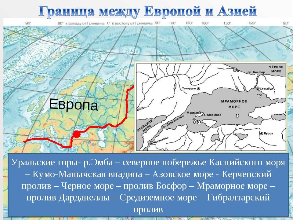 Европа Азия Назовите географические объекты по которым проходит граница между...
