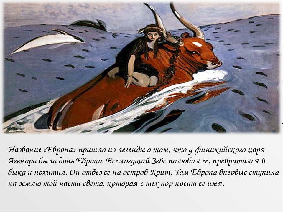 Название «Европа» пришло из легенды о том, что у финикийского царя Агенора бы...