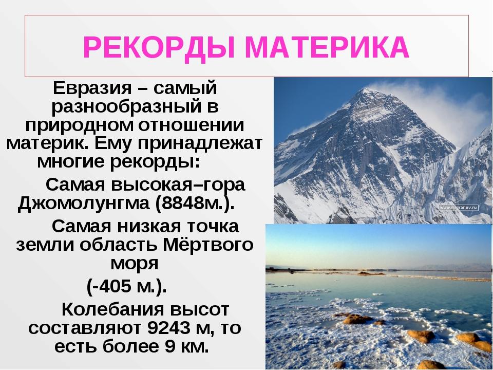 РЕКОРДЫ МАТЕРИКА Евразия – самый разнообразный в природном отношении материк....