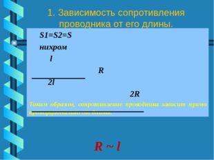 1. Зависимость сопротивления проводника от его длины. S1=S2=S нихром l R 2l 2
