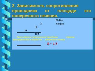 2. Зависимость сопротивления проводника от площади его поперечного сечения. l
