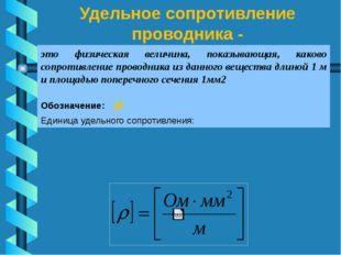 Удельное сопротивление проводника - это физическая величина, показывающая, ка