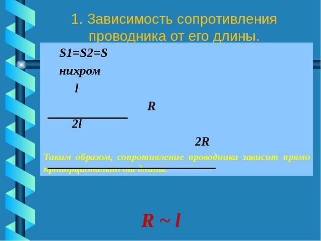 1. Зависимость сопротивления проводника от его длины. S1=S2=S нихром l R 2l 2...
