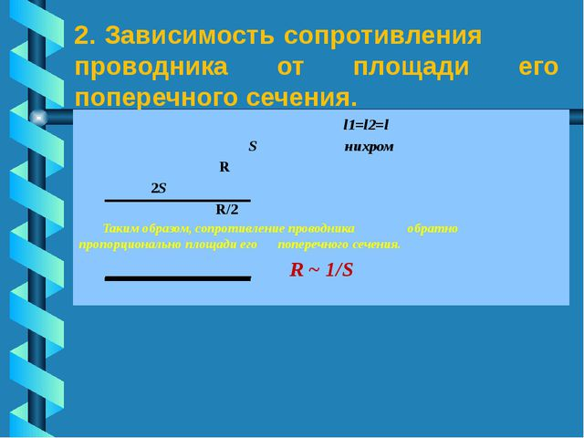 2. Зависимость сопротивления проводника от площади его поперечного сечения. l...
