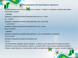 5. Реализация построенного проекта -Для реализации плана я предлагаю работу в