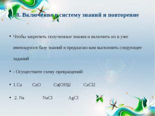 8. Включение в систему знаний и повторение Чтобы закрепить полученные знания