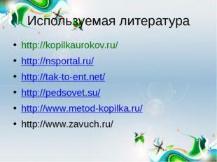 Используемая литература http://kopilkaurokov.ru/ http://nsportal.ru/ http://t