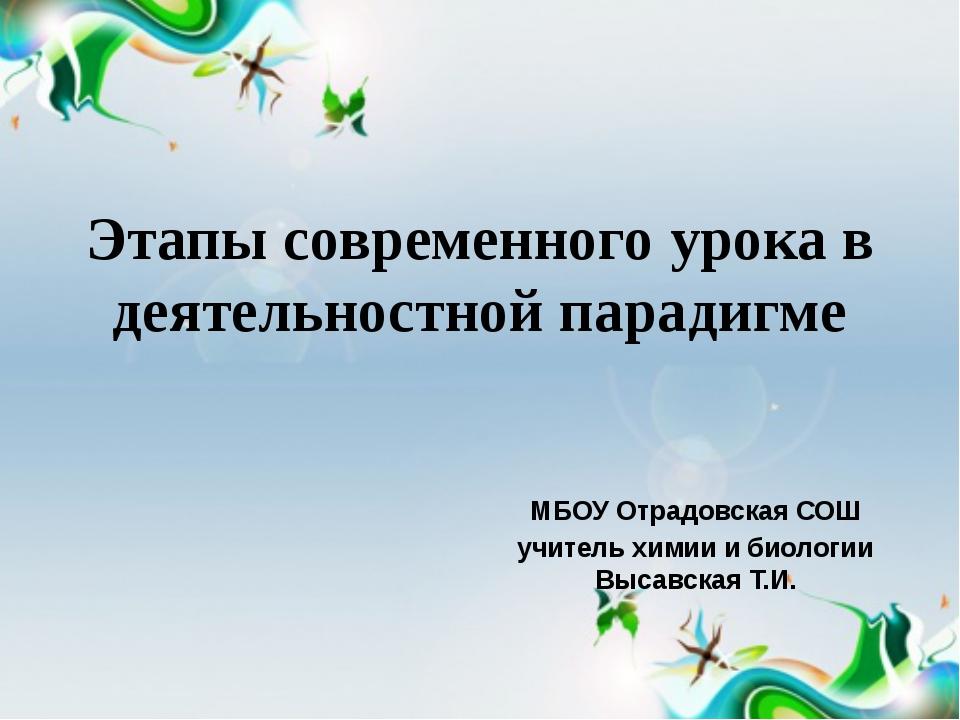 Этапы современного урока в деятельностной парадигме МБОУ Отрадовская СОШ учит...