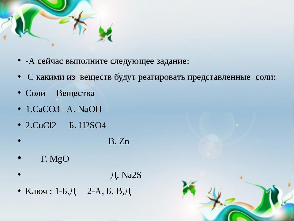 -А сейчас выполните следующее задание: С какими из веществ будут реагировать...