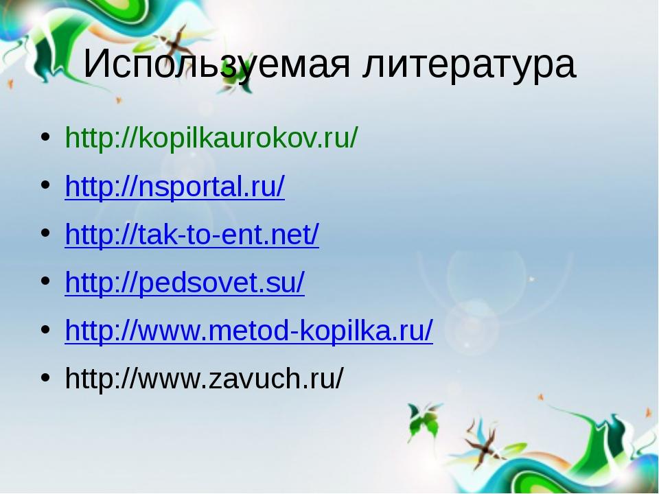 Используемая литература http://kopilkaurokov.ru/ http://nsportal.ru/ http://t...