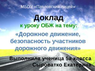 «Дорожное движение, безопасность участников дорожного движения» Доклад к урок