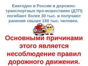 Ежегодно в России в дорожно-транспортных происшествиях (ДТП) погибают более
