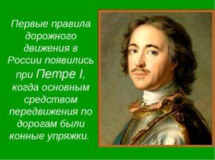 Первые правила дорожного движения в России появились при Петре I, когда основ