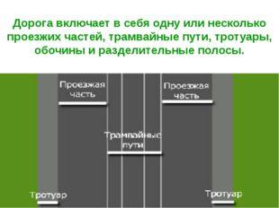Дорога включает в себя одну или несколько проезжих частей, трамвайные пути, т