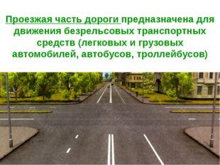 Проезжая часть дороги предназначена для движения безрельсовых транспортных ср