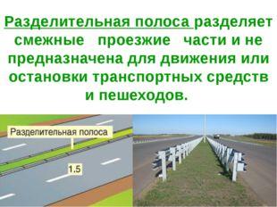 Разделительная полоса разделяет смежные проезжие части и не предназначена для