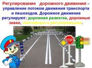 Регулирование дорожного движения – управление потоком движения транспорта и п