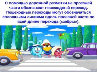 С помощью дорожной разметки на проезжей части обозначают пешеходный переход.
