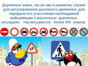 Дорожные знаки, так же как и разметка, служат для регулирования дорожного дви